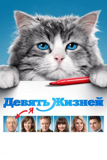 Девять жизней - movie-hunter.ru