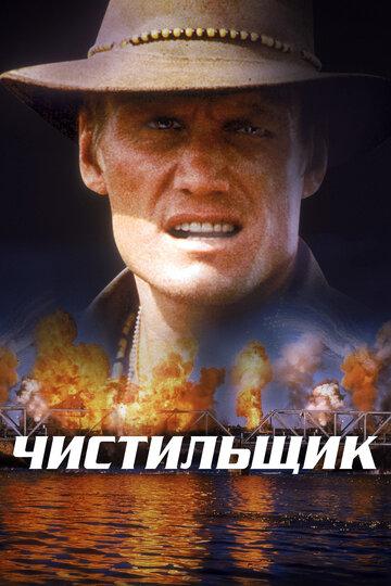 Фильм Чистильщик