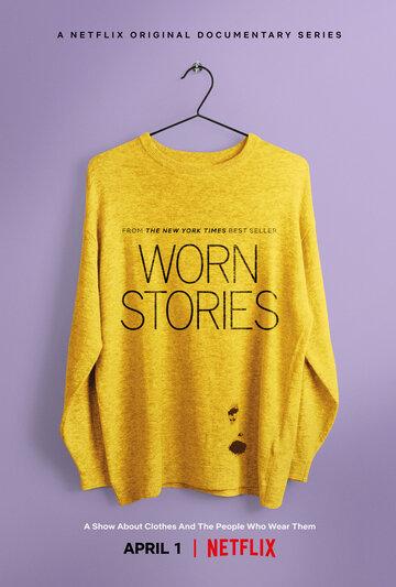 Истории, которые мы носим / Worn Stories / 2021