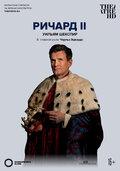 Globe: Ричард II (Richard II)