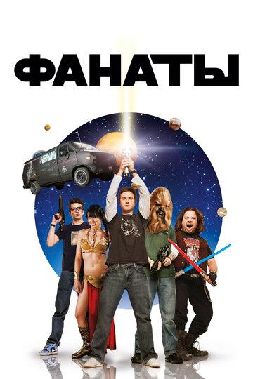Фанаты / Fanboys (2008)