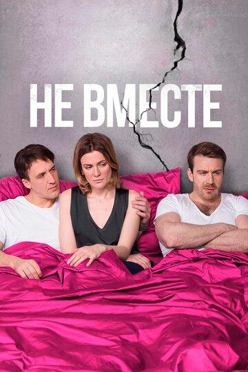 Не вместе (2017)