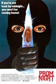 Школьный бал (1980)