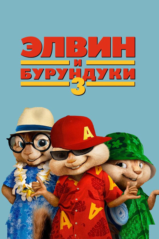 Элвин и бурундуки 3 (2011) - смотреть онлайн