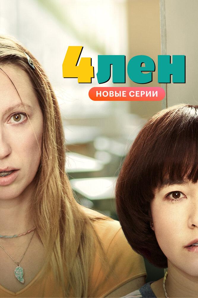 Пен15 (1 сезон)