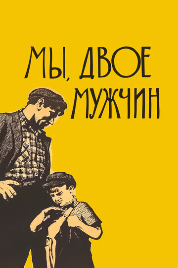 ��, ���� ������ (My, dvoe muzhchin)