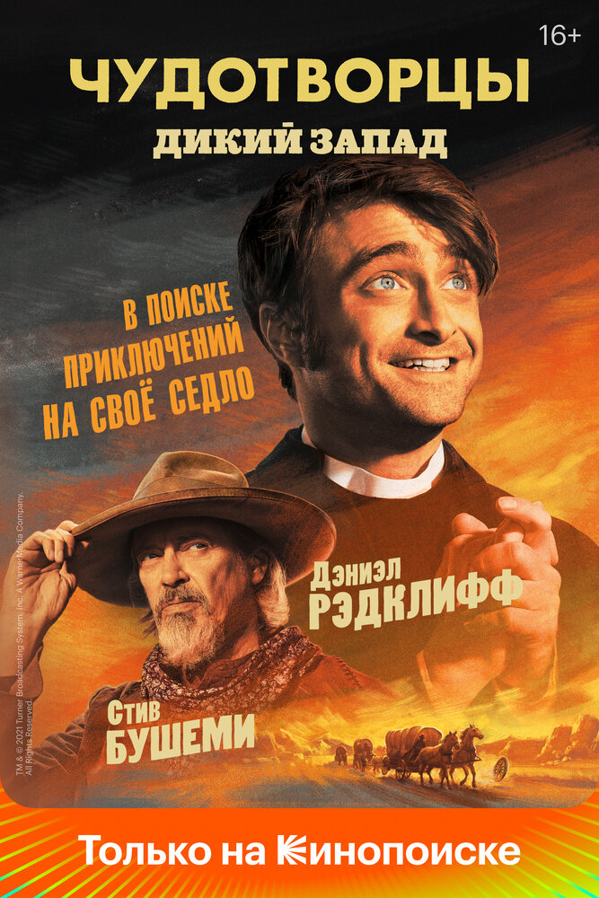 Чудотворцы (2020)