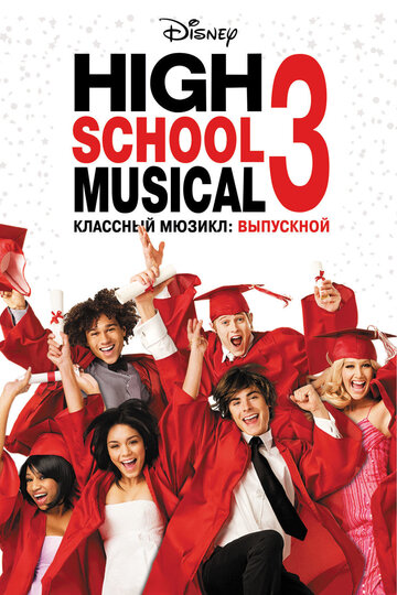 �������� ������ 3: ��������� (High School Musical 3: Senior Year)