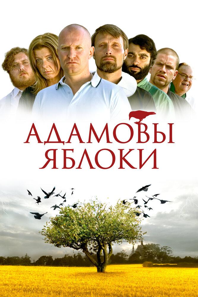 Фильм «Адамовы яблоки»