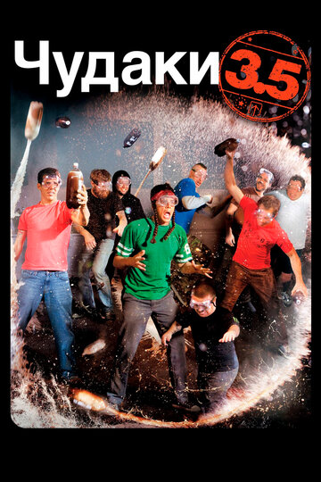 Чудаки 3.5 (2011) полный фильм