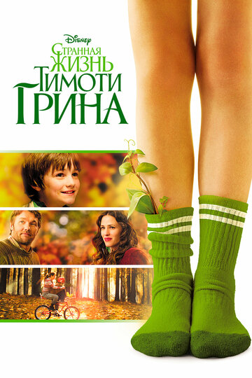 �������� ����� ������ ����� (The Odd Life of Timothy Green)