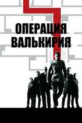 Операция «Валькирия» (2008)