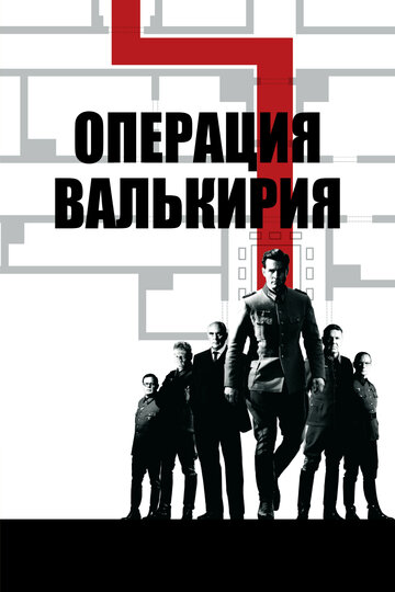 Операция «Валькирия» 2008