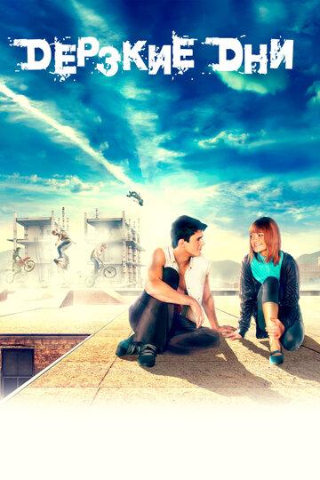 Дерзкие дни (2007)