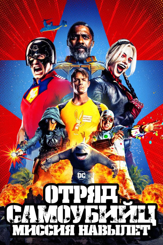 Постер Отряд самоубийц: Миссия навылет