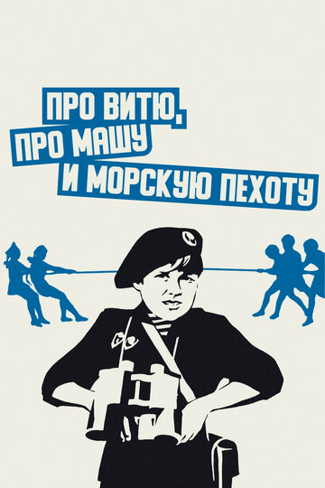 Про Витю, про Машу и морскую пехоту (1974)