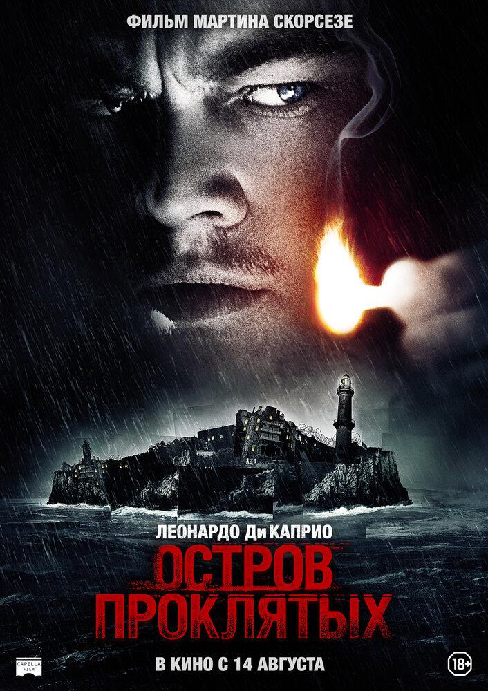 Смотреть онлайн Остров проклятых / Shutter Island (2009) бесплатно, без регистрации без смс sms на...
