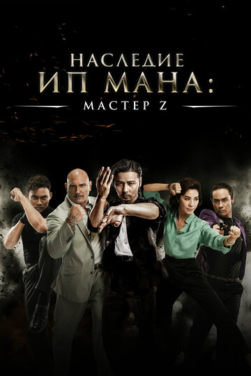 Download Movie Мастер Z: Наследие Ип Мана