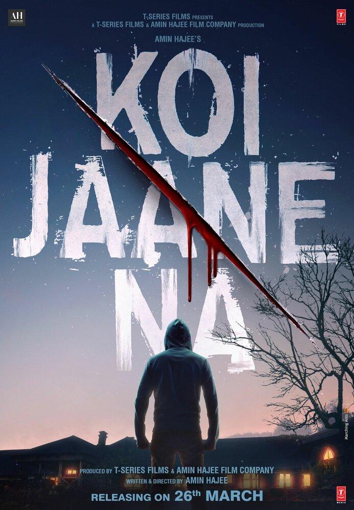 Никто не знает / Koi Jaane Na
