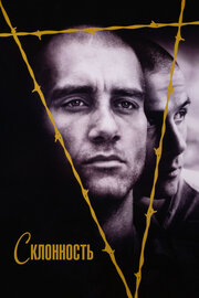 Склонность (1997)