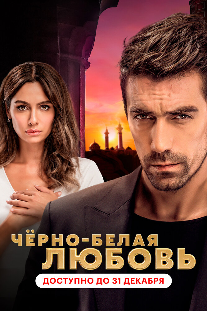 Чёрно-белая любовь (2017)