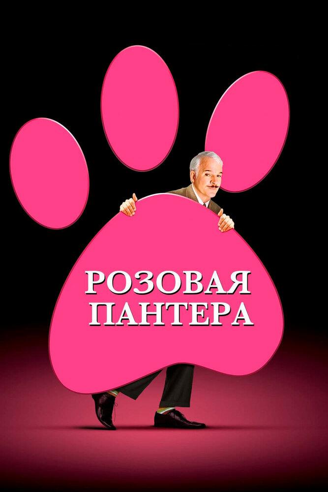 Розовая пантера (2006) смотреть онлайн HD720p в хорошем качестве бесплатно