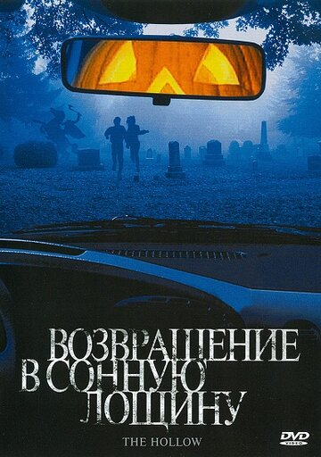 Возвращение в Сонную лощину (2004)