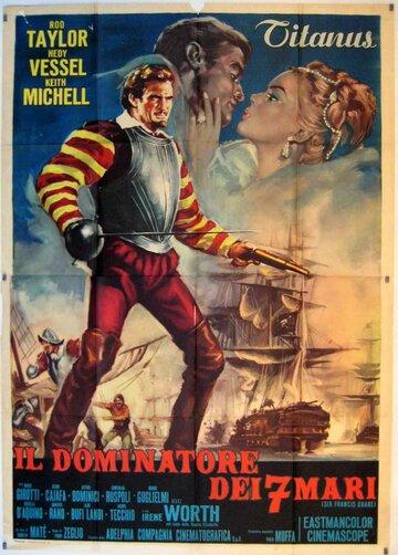 Семь морей до Кале (1962)
