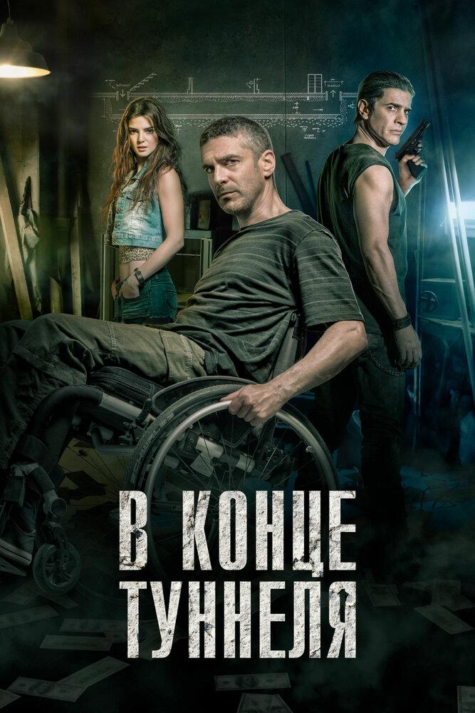 Скачать Торрент Фильм Туннель - фото 6