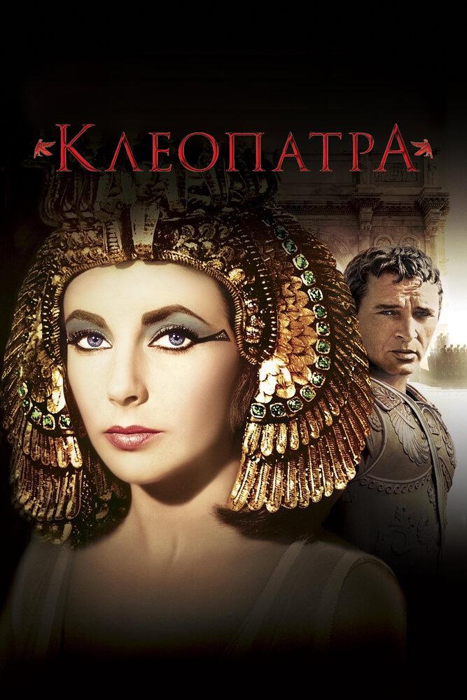 «Смотреть Клеопатра Фильмы» — 2006