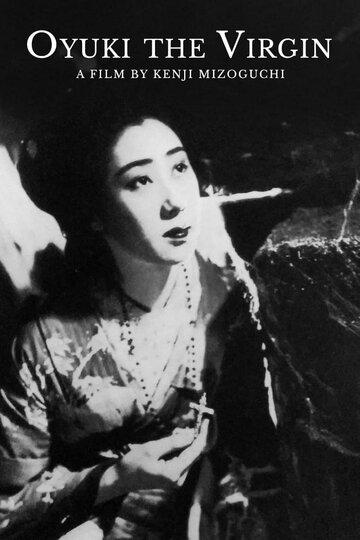 Мадонна Оюки (1935)