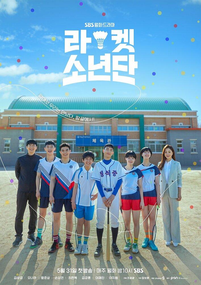 2479790 - Парни с ракетками ✦ 2021 ✦ Корея Южная