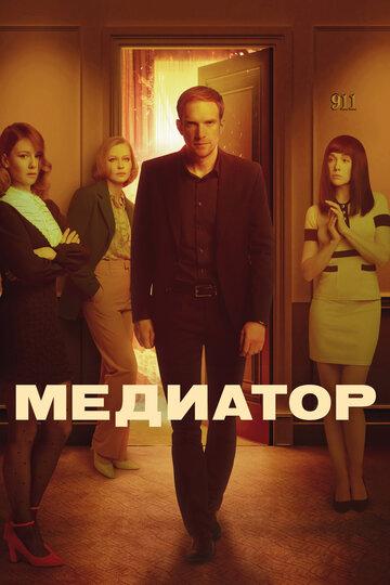 Медиатор 2020 | МоеКино