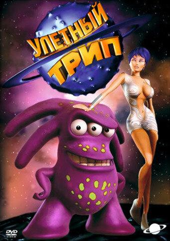 Улетный TRIP / Tripping the Rift (2004)