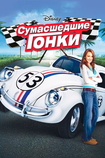 ����������� ����� (Herbie Fully Loaded)