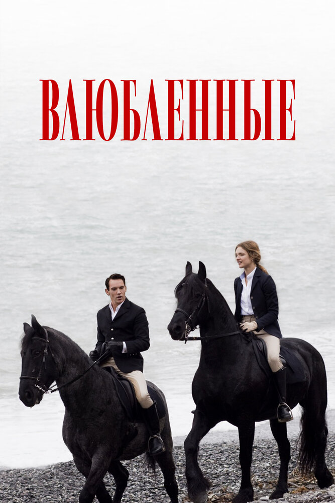 СМОТРЕТЬ ФИЛЬМ ВЛЮБЛЁННЫЕ 2012