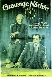 Зловещие истории (1919)