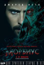 Морбиус, живой вампир (2020) смотреть онлайн фильм в хорошем качестве 1080p