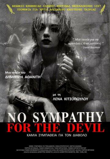 Без симпатии к Дьяволу (1997)