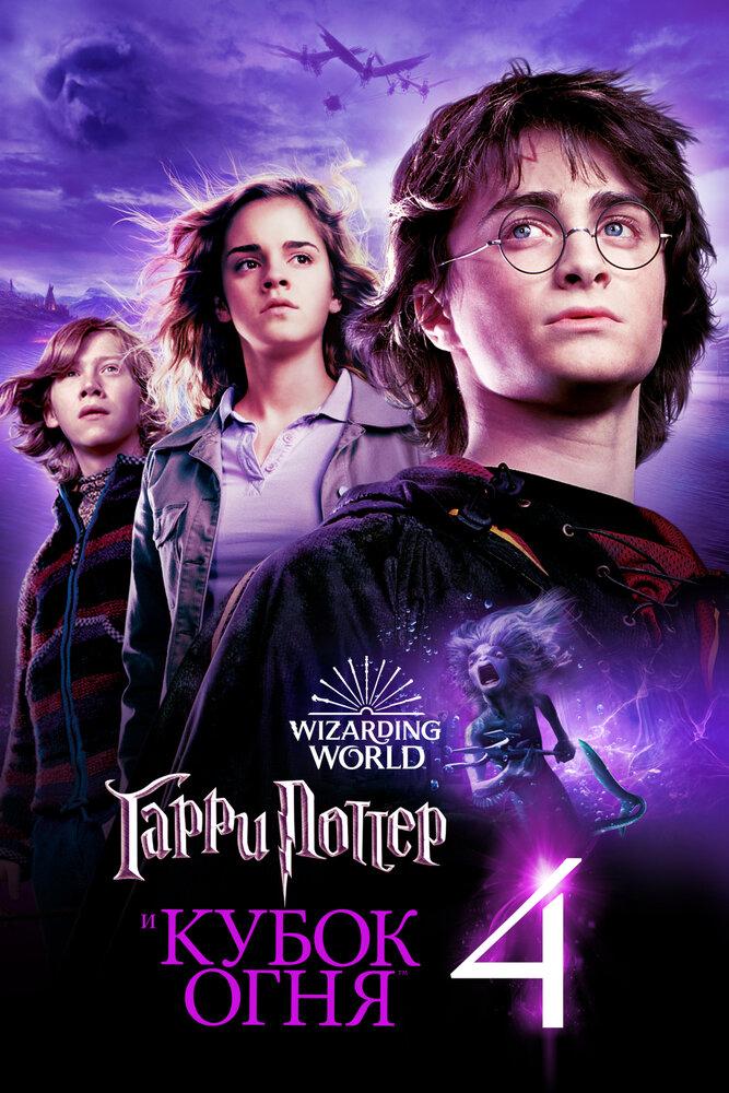 Гарри Поттер и кубок огня (2005) - смотреть онлайн