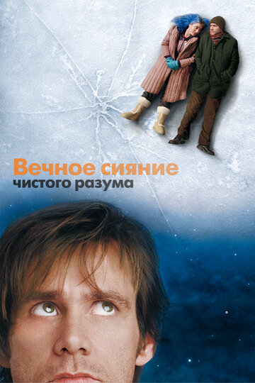 ������ ������ ������� ������ (Eternal Sunshine of the Spotless Mind)