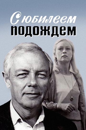 С юбилеем подождем (1985)