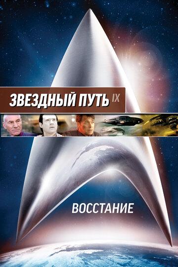 Смотреть онлайн Звездный путь: Восстание