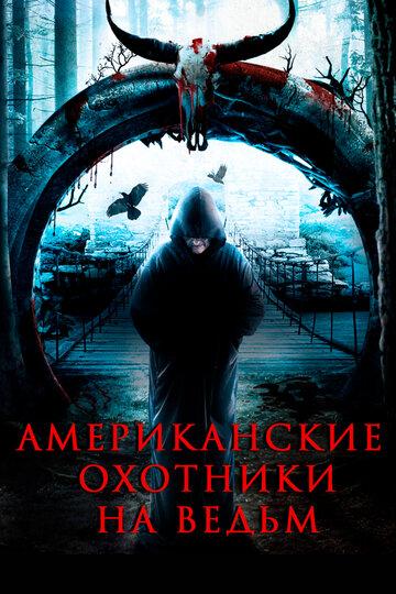 Фильм Секретная деревня