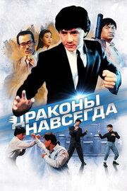 Драконы навсегда (1988)