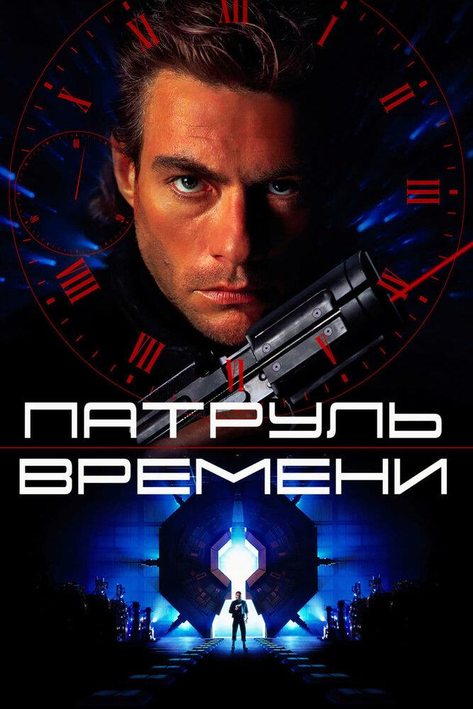 Патруль времени (1994)