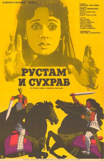 Рустам и Сухраб (1972) полный фильм онлайн
