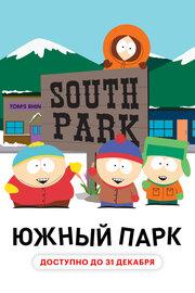 Смотреть онлайн Южный Парк