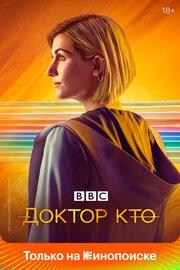 Смотреть Доктор Кто (8 сезон) (2014) в HD качестве 720p