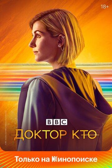 Доктор Кто (1-10 сезон) - смотреть онлайн